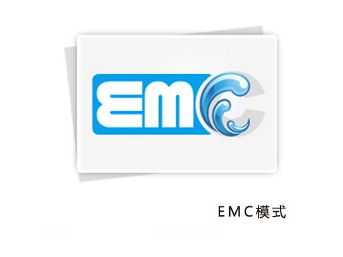 EMC模式